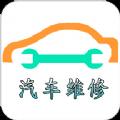 汽车维修体系app