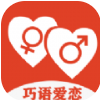 巧语爱恋app