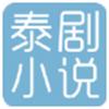 泰剧小说app