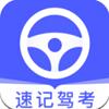速记驾考app