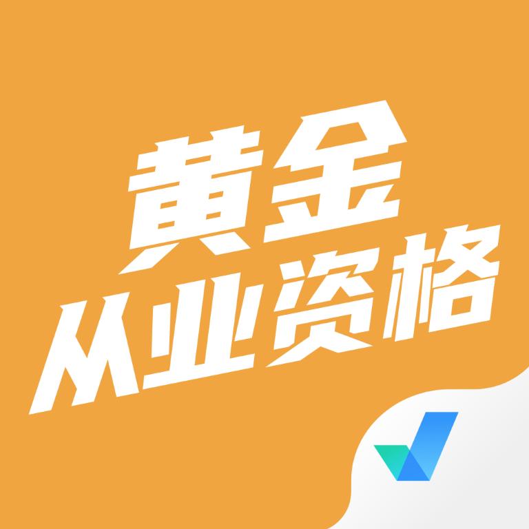 黄金从业资格聚题库app