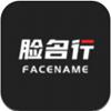 脸名行app