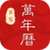 百家万年历app