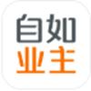 自如业主app