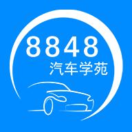 8848汽车学苑app