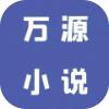 万源小说app