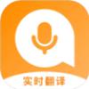 英汉翻译app